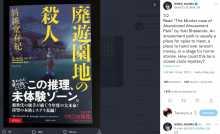 В последнем твите Кодзимы нашли сразу несколько отсылок к Abandoned и Silent Hill