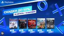 Sony снизила цены: Игры для PlayStation 4 и PlayStation 5 доступны российским геймерам со скидками на новой распродаже