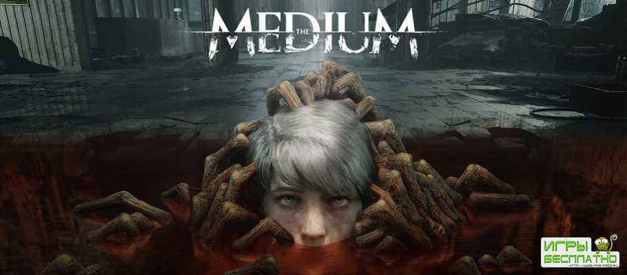 Демонстрация игрового процесса релизной версии хоррора The Medium на PlayStation 5