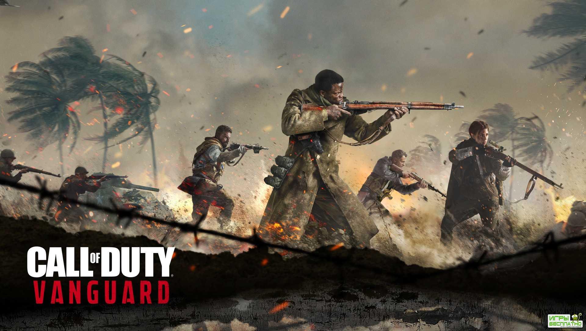 В бете Call of Duty: Vanguard будет пять карт, шесть режимов и улучшенная г ...