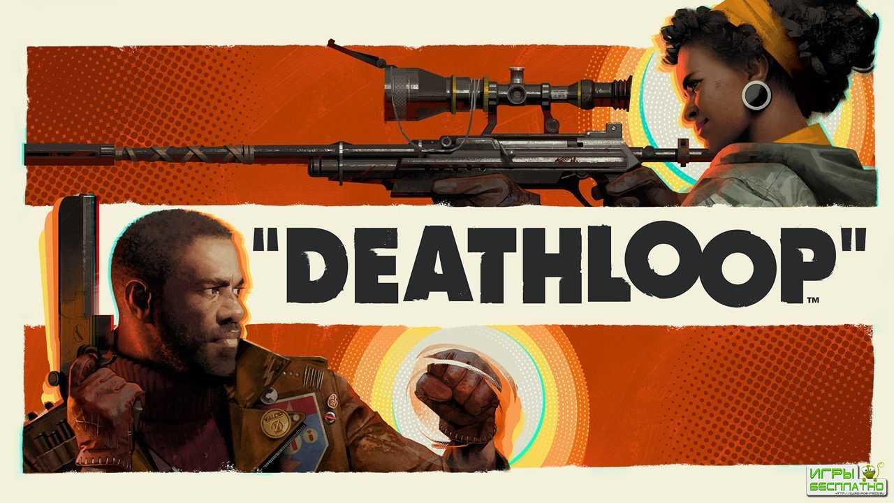 Первые 90 минут с демонстрацией прохождения релизной версии шутера Deathloop на PlayStation 5