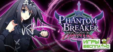 Трейлер 2D файтинга с стилистике аниме Phantom Breaker: Omnia