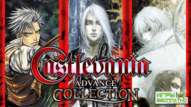 Состоялся релиз Castlevania Advance Collection