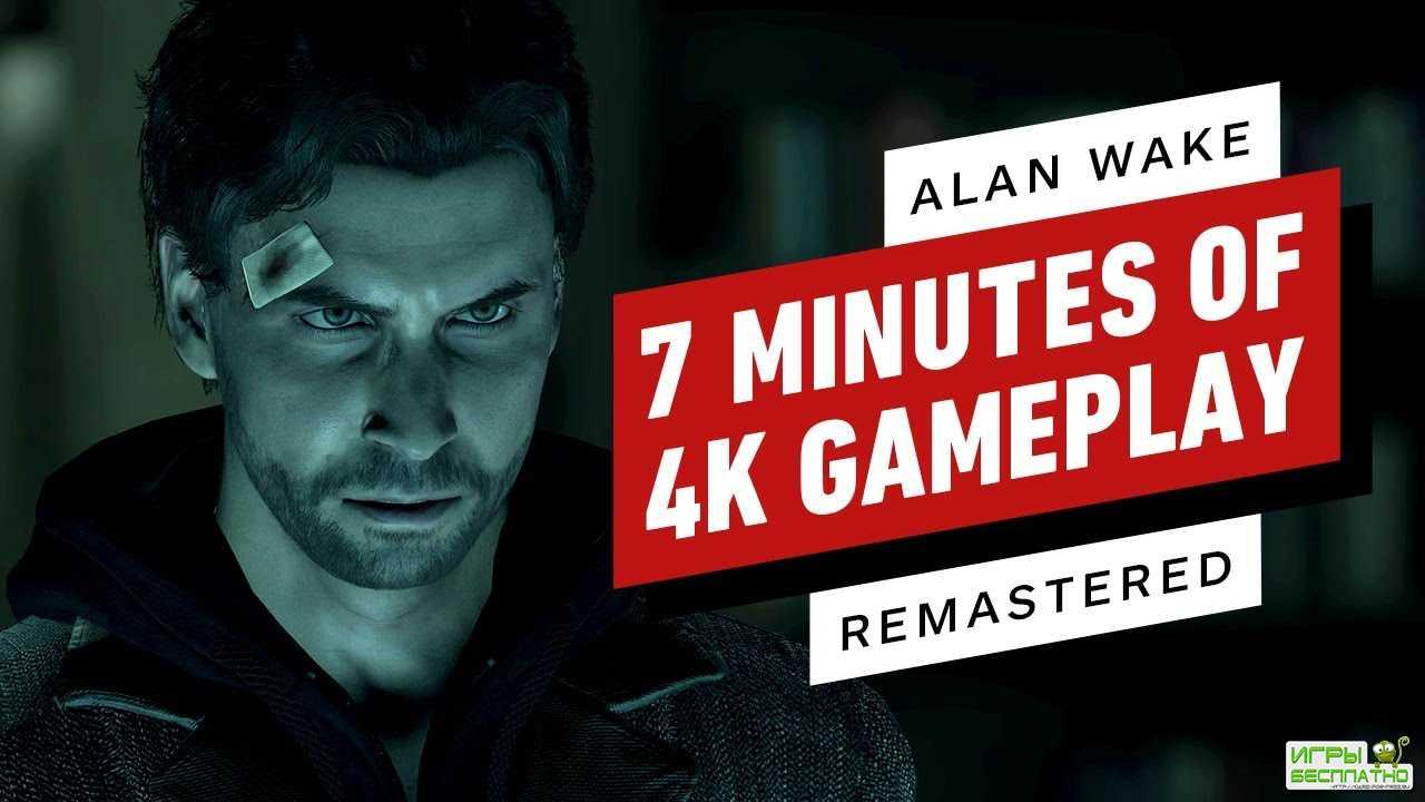 Новый ролик с демонстрацией игрового процесса ремастера Alan Wake