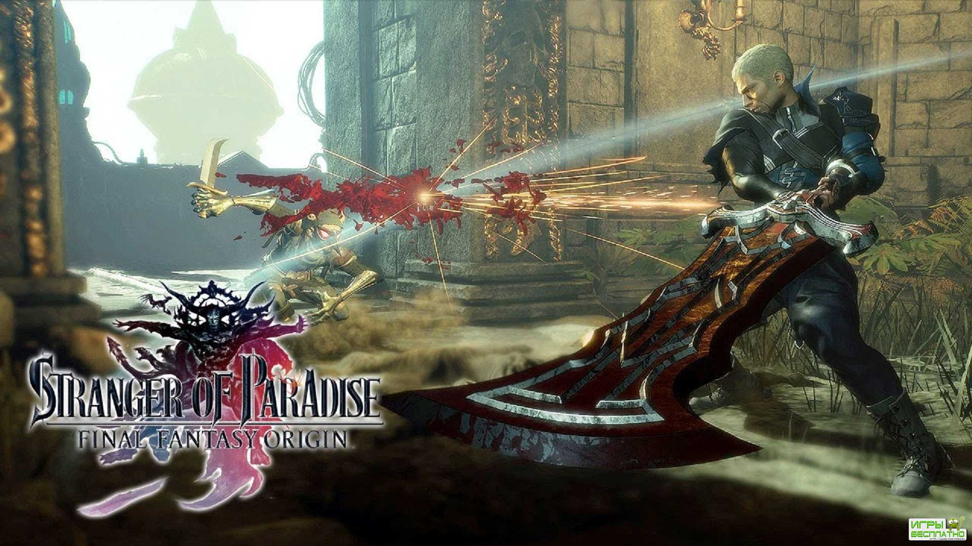 Final Fantasy XVI не покажут на Tokyo Game Show 2021, но мы снова увидим St ...