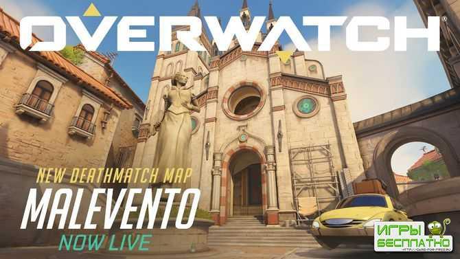В Overwatch вышла новая карта Malevento