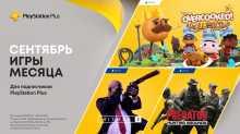Игры для подписчиков PlayStation Plus в сентябре