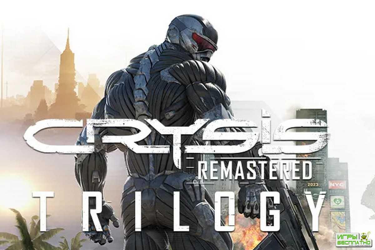 Релизный трейлер сборника Crysis: Remastered Trilogy